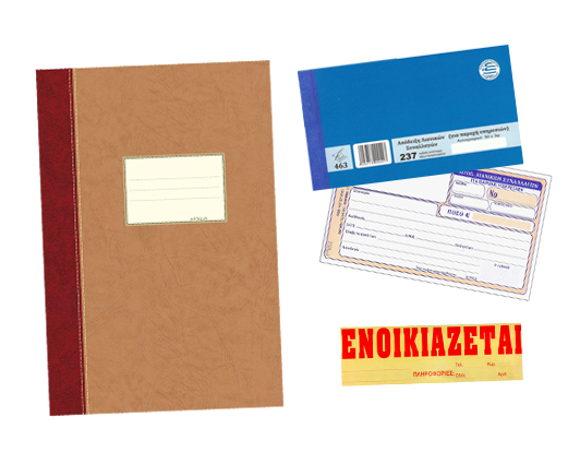 Έντυπα Βιβλία Φυλλάδες