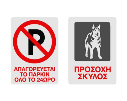 Πινακίδες Σήμανσης