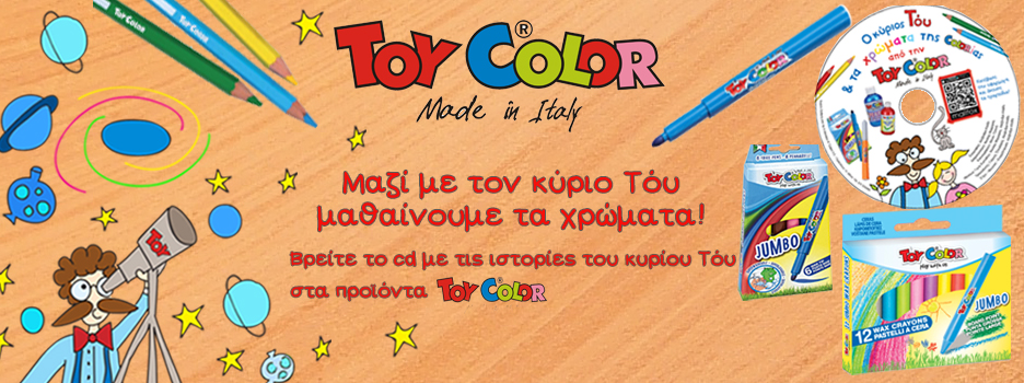 Toy Color
