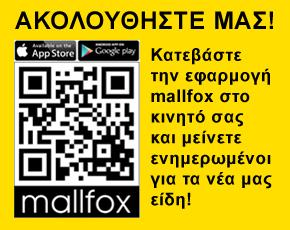 Πρόγραμμα Mallfox