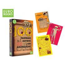 EUROBOOKS 100 ΠΑΙΧΝΙΔΙΑ ΛΟΓΙΚΗΣ & ΔΙΑΣΚΕΔΑΣΗΣ 54 ΚΑΡΤΕΣ ΜΕ ΜΑΡΚΑΔΟΡΟ/ΠΑΝΑΚΙ
