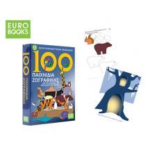 EUROBOOKS 100 ΠΑΙΧΝΙΔΙΑ ΖΩΓΡΑΦΙΚΗΣ 54 ΚΑΡΤΕΣ ΜΕ ΜΑΡΚΑΔΟΡΟ/ΠΑΝΑΚΙ
