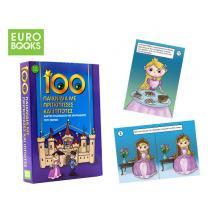 EUROBOOKS 100 ΠΑΙΧΝΙΔΙΑ ΜΕ ΠΡΙΓΚΙΠΙΣΣΕΣ & ΙΠΠΟΤΕΣ 54 ΚΑΡΤΕΣ ΜΕ ΜΑΡΚΑΔΟΡΟ/ΠΑΝΑΚΙ
