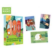 EUROBOOKS 100 ΠΑΙΧΝΙΔΙΑ ΜΕ ΤΗΝ ΑΛΦΑΒΗΤΑ 54 ΚΑΡΤΕΣ ΜΕ ΜΑΡΚΑΔΟΡΟ/ΠΑΝΑΚΙ